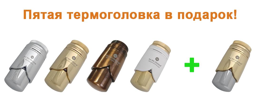 термоголовки на радиаторы